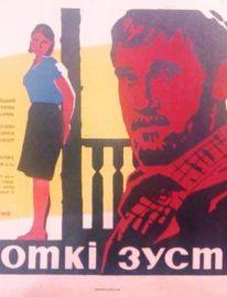 Рекламный плакат фильма «Короткие встречи» Укррекламфильм»