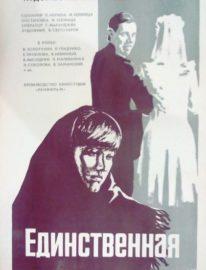 Рекламный плакат фильма «Единственная»