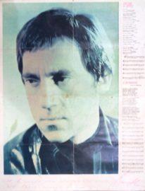 Плакат с песней и автографом