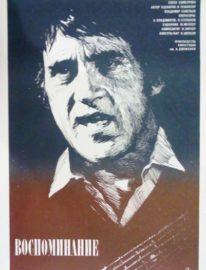Рекламный плакат фильма «Воспоминание»