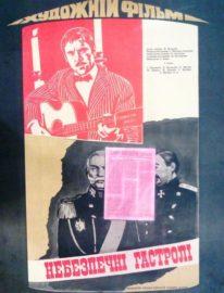 Рекламный плакат фильма «Опасные гастроли»