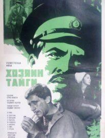 Рекламный плакат фильма «Хозяин тайги»