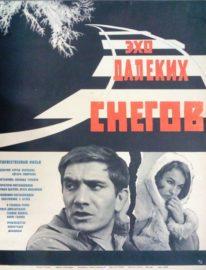 Рекламный плакат фильма «Эхо далеких снегов»