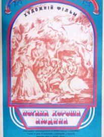 Рекламный плакат фильма «Плохой хороший человек» Укррекламфильм