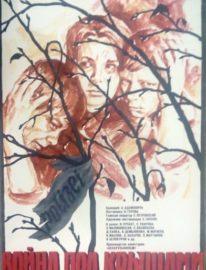 Рекламный плакат фильма «Война под крышами»