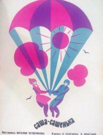 Рекламный плакат кинокомедии «Саша Сашенька»