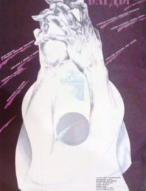 Рекламный плакат фильма «Барды»
