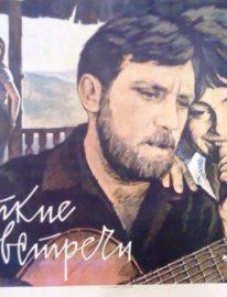 Рекламный плакат фильма «Короткие встречи».