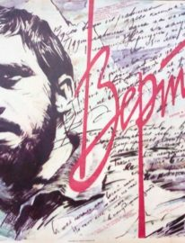 Рекламный плакат фильма «Вертикаль»