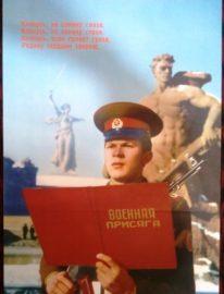 «Я клянусь…Военная присяга» Художник В.А.Грибов 82х51 Москва 1987г