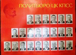 «Политбюро ЦККПСС» 52х70 Москва 1980г