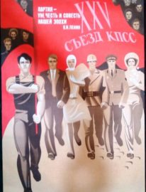 «Партия ум, честь и совесть нашей эпохи» Художник С.Кочаков 98х65 Москва 1975г