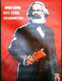 «Пролетарии всех стран, соединяйтесь !» Художник В.Иванов 95х67 Москва