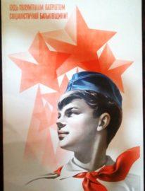 «Будь пламенным патриотом социалистической Родины !» Художник К.Кудряшов 90х61 Киев 1985г