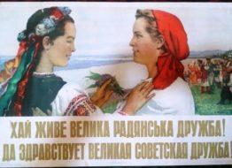 «Да здравствует великая советская дружба !» Художник Н.Терещенко 57х85 Киев 1954г
