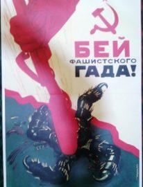 «Бей фашистского гада!» Художник А.Кокорекин 85х58 Ленинград 1985г