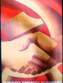 «Залог победы коммунизма» Художник Е.Саренко 100х69 Киев 1969г