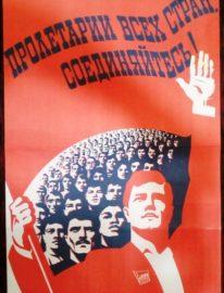«Пролетарии всех стран соединяйтесь !» Художник М.Лукьянов 88х56 Москва 1976г.