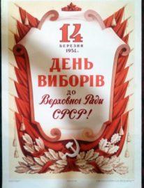 «День выборов» Художник А.Пономаренко 83х58 Киев 1954г