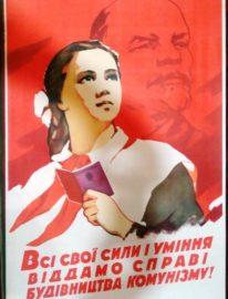 «Все свои силы и умения отдадим делу строительства коммунизма!» Худ Я.Райзин 83х56 Киев 1961г