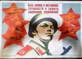 «Быть на чеку, в постоянной готовности к защите завоеваний социализма!» Худ В.Сачков 88х85 Москва 1984г