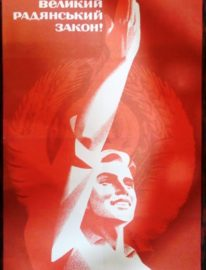 «Славлю великий советский закон !» Художник Е.Саренко 90х59 Киев 1977г