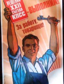 «Решения ХХII сьезда КПСС выполним ! За работу, товарищи !» Худ В.Иванов 90х60 Москва 1961г