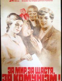 «За мир, за счастье, за коммунизм !» Художник О.Шульган 86х58 Киев 1984г.