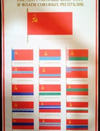 «Государственный флаг СССР и флаги республик» Художник В.Родионов 100х65 Москва 1985г
