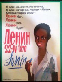 «Я один из миллионов, я один из черных, желтых и белых …» Худ. В.Кундышев 56х43 Москва 1986г