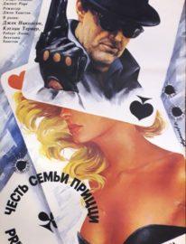 Рекламный плакат фильма «Честь семьи Приции» 90х55, Художник А.Адашев 1991г
