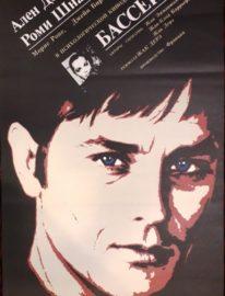 Рекламный плакат фильма «Бассейн» 80х50 Художник О.Васильев 1991г