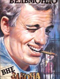 Рекламный плакат фильма «Вне закона» 80х50 Художник Ю.Царев  1991г