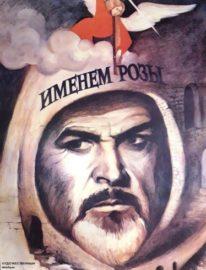Рекламный плакат фильма «Именем розы» 86х55 Художник О.Васильев 1989г