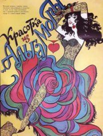 Рекламный плакат фильма  «Красотка из Альгамбры» 103х64 Художник Ю.Царев 1991г