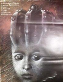 Рекламный плакат фильма «Леди Джейн» Художник А.Чанцев 90х55, 1989г