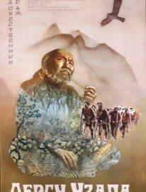 Рекламный плакат фильма  «Дерсу Узала» 85х55 Художник Н.Лунин 1975г