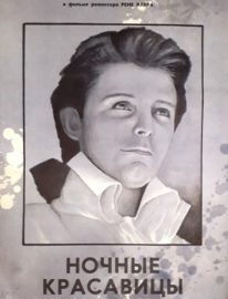Рекламный плакат фильма «Ночные красавицы» Художник Л.Богданов 104х64 , 1989г
