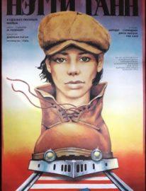 Рекламный плакат фильма «Путешествие Нетти Ганн» 105х64 Художник А.Махов 1989г