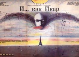 Рекламный плакат фильма «И…Как Икар» 64х105 Художник М.Ермолов 1991г.