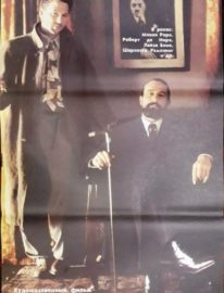 Рекламный плакат фильма «Сердце ангела» 85х55