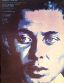 Рекламный плакат фильма «Женя, Женечка и Катюша 90х60 Худ. О.Васильев 1980г