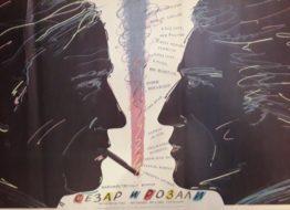 Рекламный плакат фильма «Сезар и Розали» 60х85 Художник А.Чанцев 1991г.
