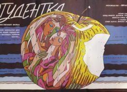Рекламный плакат фильма «Студентка» 60х85 Художник В.Каракашев 1991г