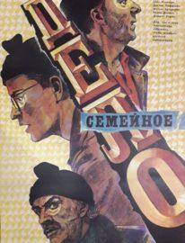 Рекламный плакат фильма «Семейное дело»  Художник Ю.Царев 80х50, 1991г