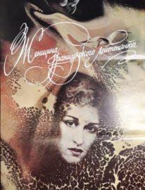 Рекламный плакат фильма «Женщина французского лейтенанта» Художник О.Васильев 90х60, 1988г