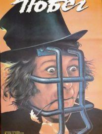 Рекламный плакат кинокомедии «Побег» 90х55, 1989г.
